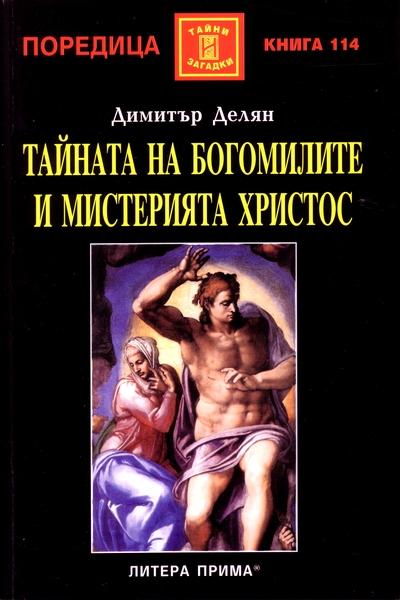 Тайната на богомилите и мистерията Христос
