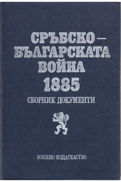 Сръбско-българската война 1885