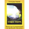 Сафа Таора - Книга на Съзерцанията на Древните Атланти Елеазар Хараш