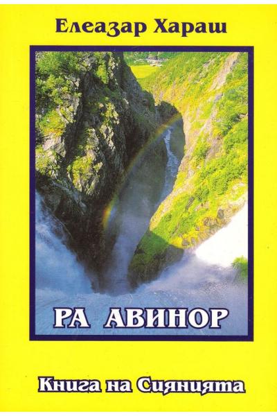 Ра Авинор