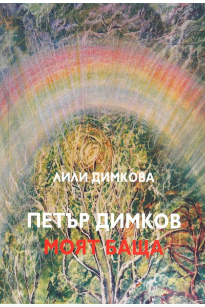 Петър Димков. Моят баща