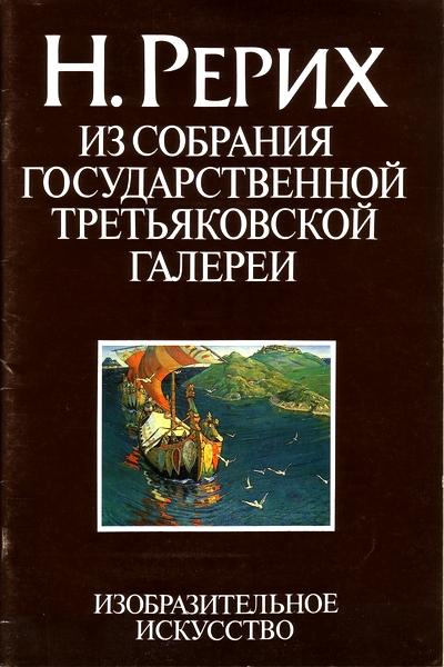 Н. Рерих