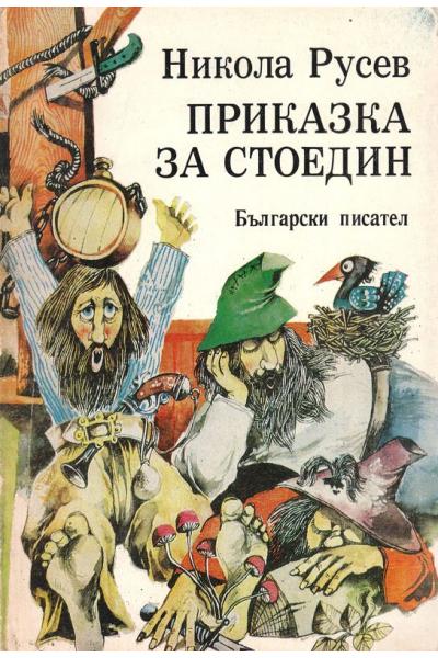 Приказка за Стоедин