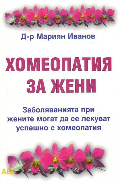 Хомеопатия за жени