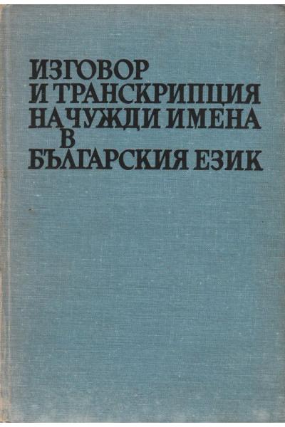 Изговор и транскрипция на чуждите имена в българския език