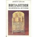 Византия - политическа история