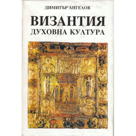 Византия - духовна култура