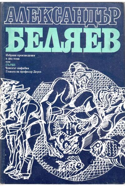 Александър Беляев Избрани произведения в два тома, том 1 и 2
