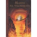 Пърси Джаксън и боговете на Олимп: Морето на чудовищата