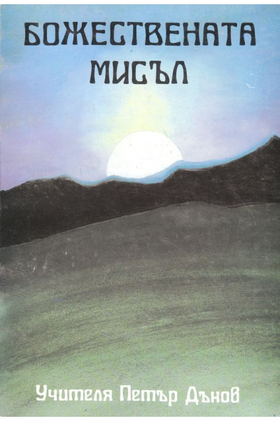 Божествената мисъл  МОК, Година VII, 1927-1928 г., том1