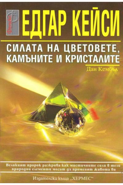 Едгар Кейси: Силата на цветовете камъните и кристалите