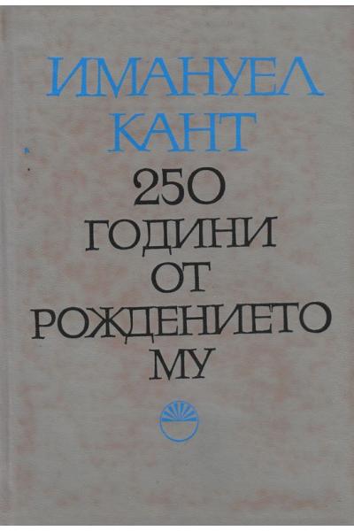 Имануел Кант. 250 години от рождението му