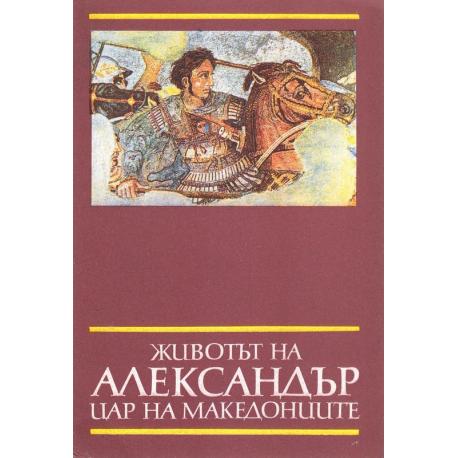 Животът на Александър - цар на македонците