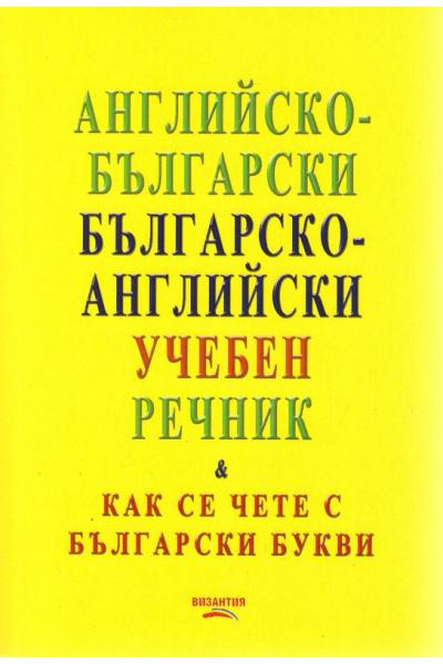 Английско-български - Българско-английски учебен речник
