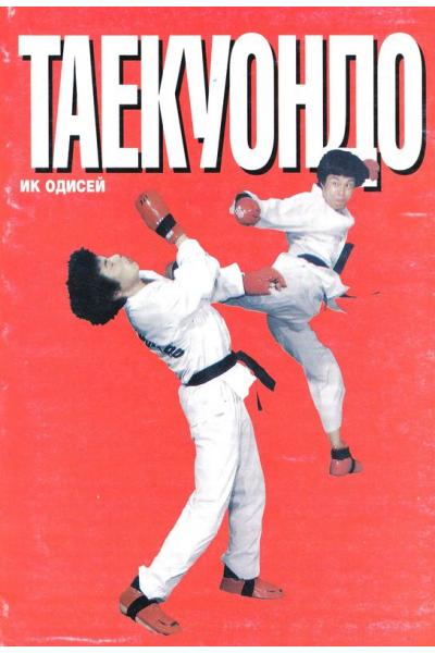 Таекуондо - Енциклопедия