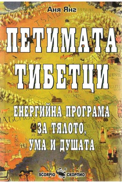 Петимата тибетци/ Аня Янг
