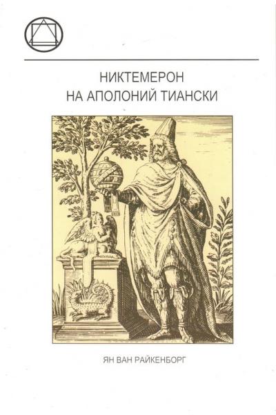 Никтемерон на Аполоний Тиански
