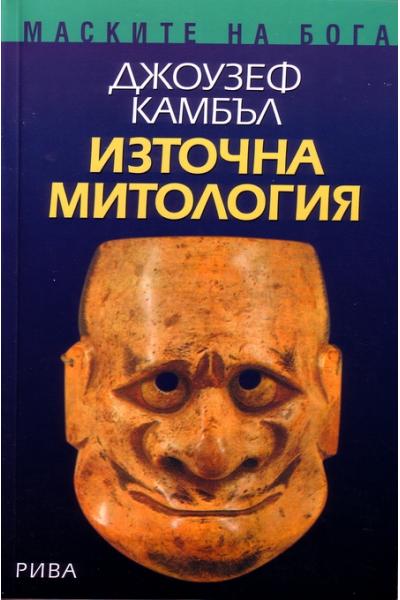 Източна митология