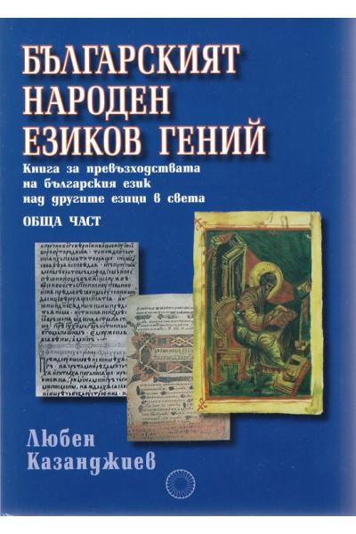 Български народен езиков гений