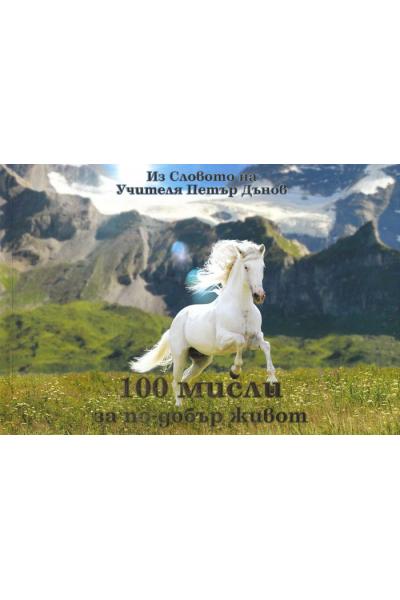 100 мисли за по-добър живот - албум
