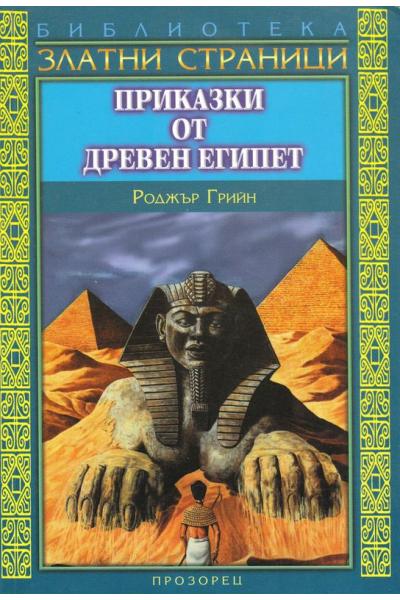 Приказки от Древен Египет