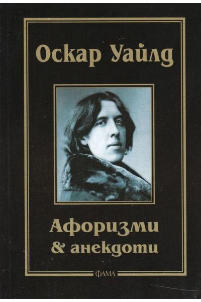 Оскар Уайлд: Афоризми & анекдоти