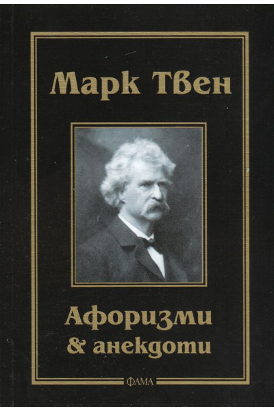 Марк Твен: Афоризми & анекдоти