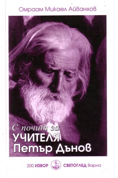 С почит на Учителя Петър Дънов