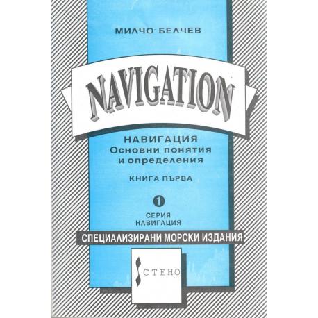 Навигация. Основни понятия и определения. Книга 1