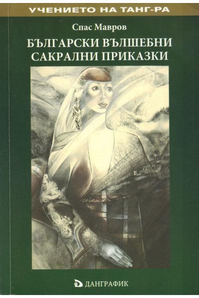 Български вълшебни сакрални приказки