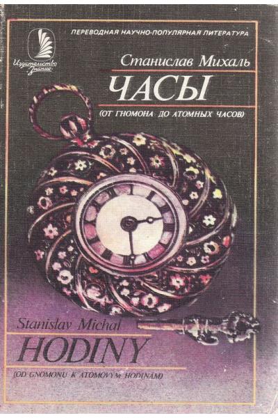 Часы. От гномона до атомных часов