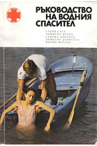 Ръководство на водния спасител
