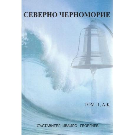 Северно Черноморие, том 1 и 2
