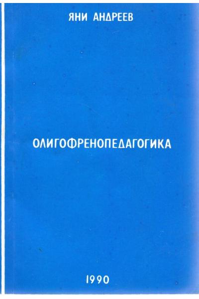 Олигофренопедагогика