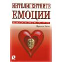 Интелигентните емоции. Нова психология на чувствата