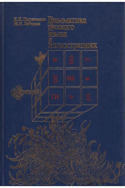 Грамматика русского языка в иллюстрациях.