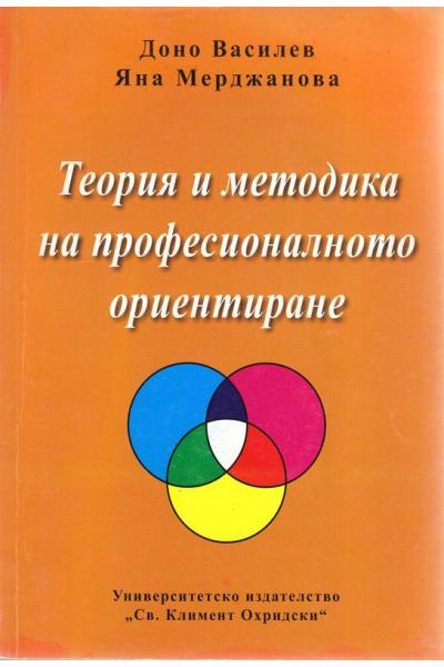 Теория и методика на професионалното ориентиране