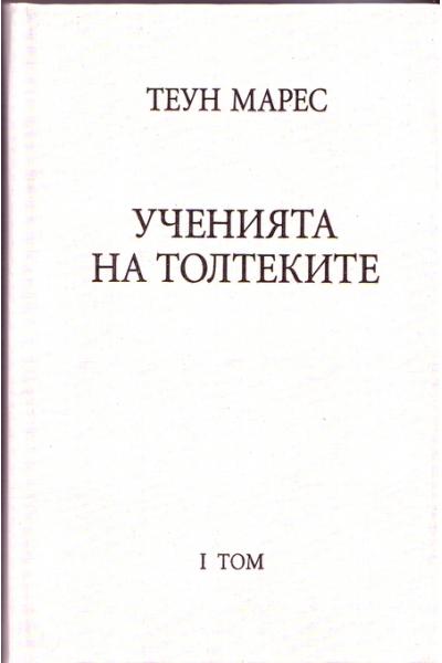 Ученията на толтеките 1,2,3,4 том