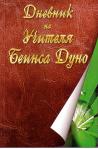 Дневник на Учителя Беинса Дуно