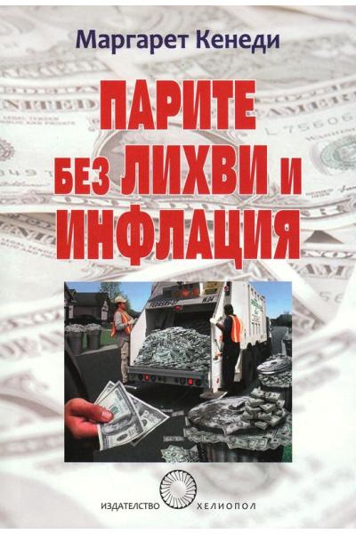 Парите без лихви и инфлация