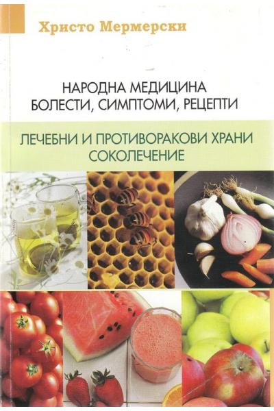 Народна медицина - болести, симптоми и рецепти. Лечебни и противоракови храни. Соколечение