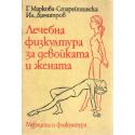 Лечебна физкултура за девойката и жената