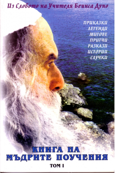 Книга на Мъдрите поучения