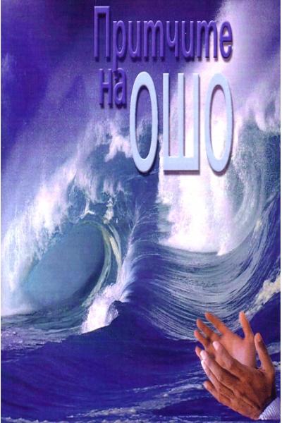 Притчите на Ошо
