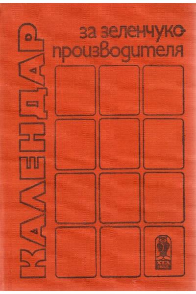 Календар за зеленчукопроизводителя