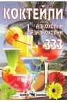 Коктейли: алкохолни и безалкохолни 333