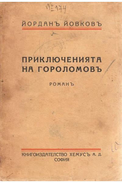 Приключенията на Гороломов