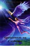 Ароматът на Словото. Лекции XXIII том