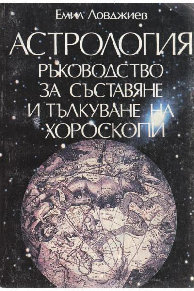 Астрология. Ръководство за съставяне за съставяне и тълкуване на хороскопи