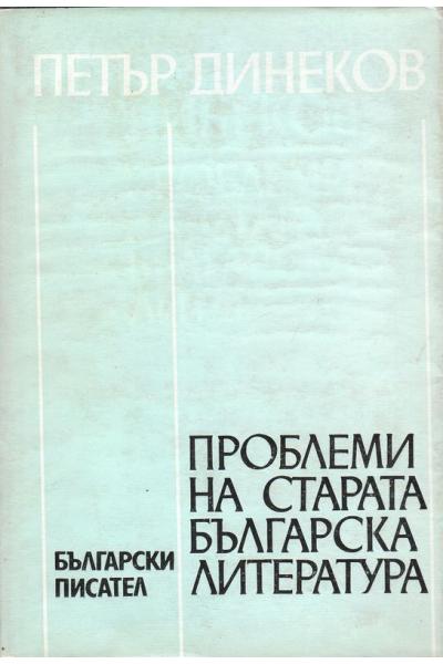Проблеми на старата българска литература